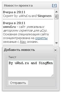 """Скрипт """"Новости сайта"""""""